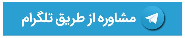 مشاوره نیوشا با تلگرام