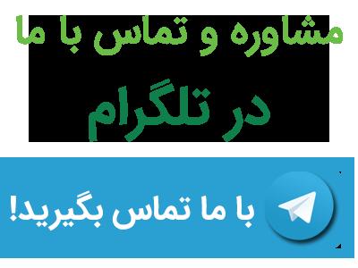 مشاوره پک لاغری نیوشا در تلگرام