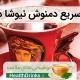 تحویل سریع دمنوش نیوشا در تهران