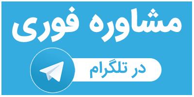 مشاوره دمنوش نیوشا در تلگرام